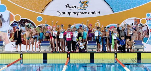 "Кубок ""Вита"" 2019. Первенство Школы Плавания"